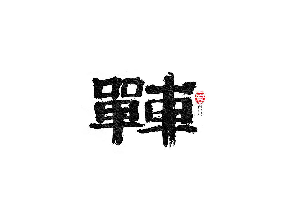 chinesefontdesign.com 2017 10 05 14 09 38 323766 30P Chinese traditional calligraphy brush calligraphy font style appreciation #.40