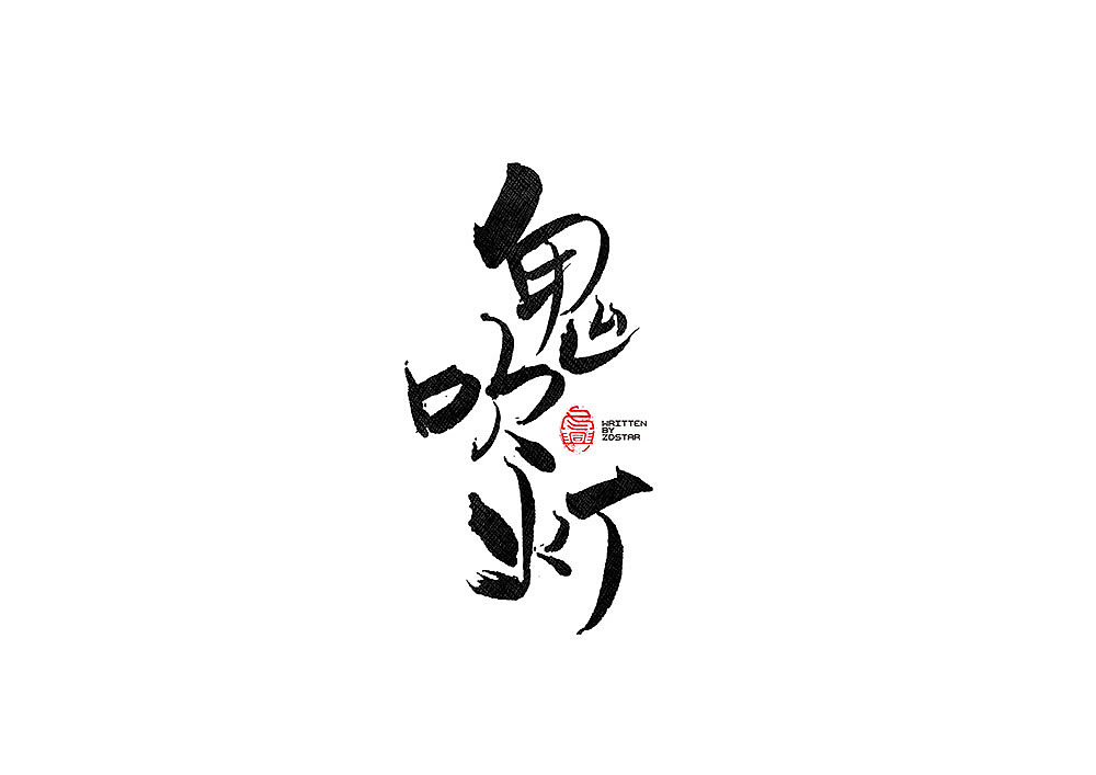 chinesefontdesign.com 2017 10 05 14 09 41 062657 30P Chinese traditional calligraphy brush calligraphy font style appreciation #.40