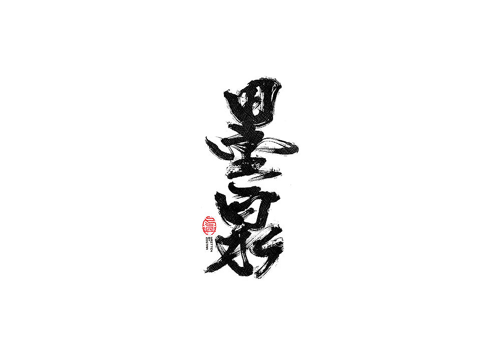 chinesefontdesign.com 2017 10 05 14 09 41 948654 30P Chinese traditional calligraphy brush calligraphy font style appreciation #.40