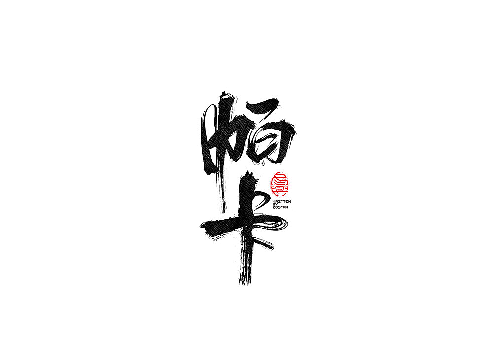 chinesefontdesign.com 2017 10 05 14 09 43 216757 30P Chinese traditional calligraphy brush calligraphy font style appreciation #.40