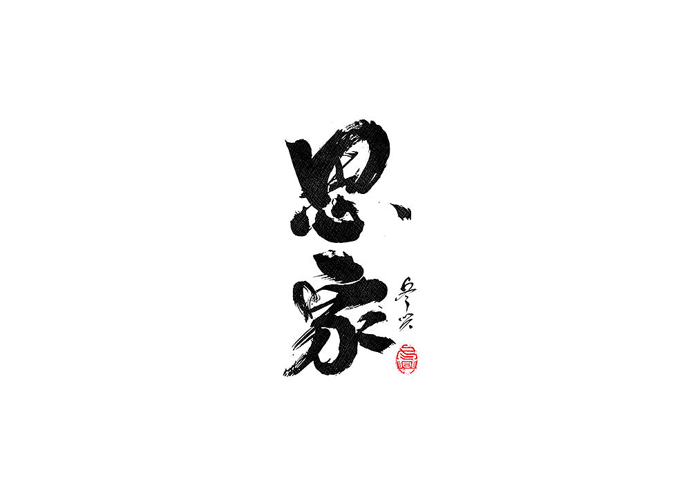 chinesefontdesign.com 2017 10 05 14 09 49 804446 30P Chinese traditional calligraphy brush calligraphy font style appreciation #.40