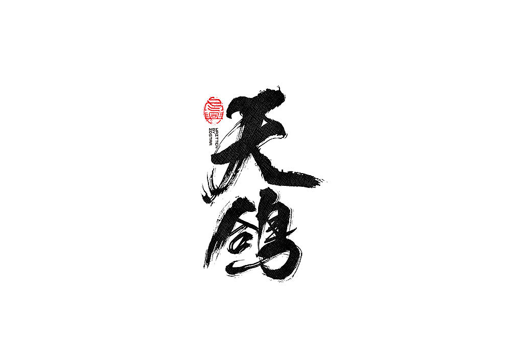 chinesefontdesign.com 2017 10 05 14 09 50 652568 30P Chinese traditional calligraphy brush calligraphy font style appreciation #.40