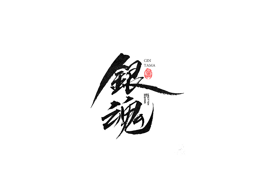 30P Chinese traditional calligraphy brush calligraphy font style appreciation #.40