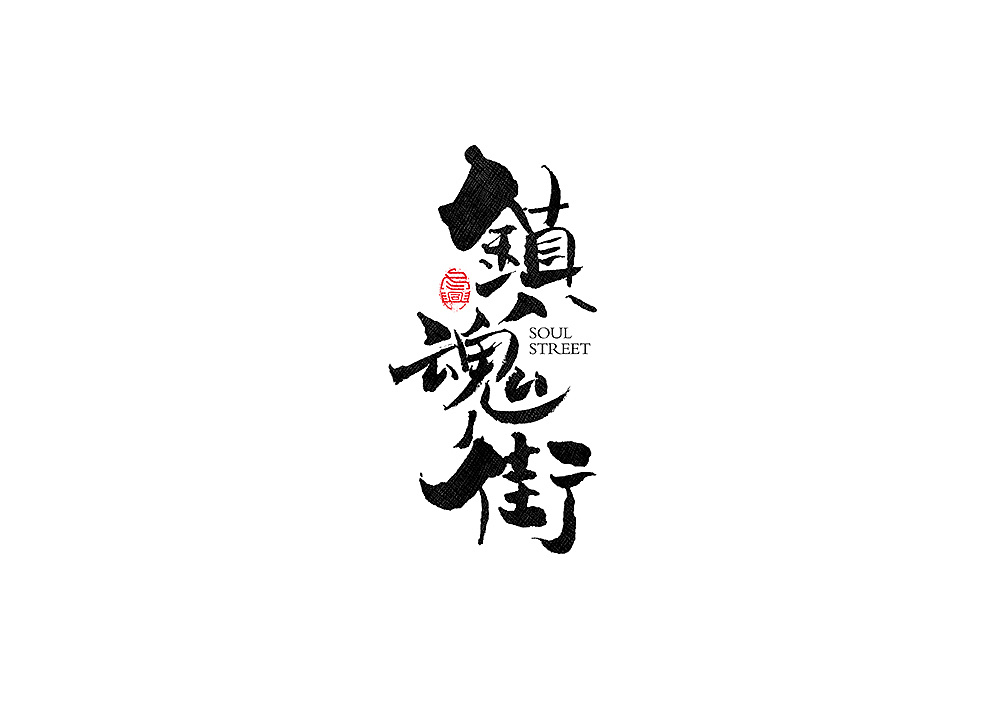 chinesefontdesign.com 2017 10 05 14 09 55 235233 30P Chinese traditional calligraphy brush calligraphy font style appreciation #.40