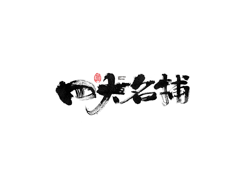 chinesefontdesign.com 2017 10 05 14 10 06 488741 30P Chinese traditional calligraphy brush calligraphy font style appreciation #.40