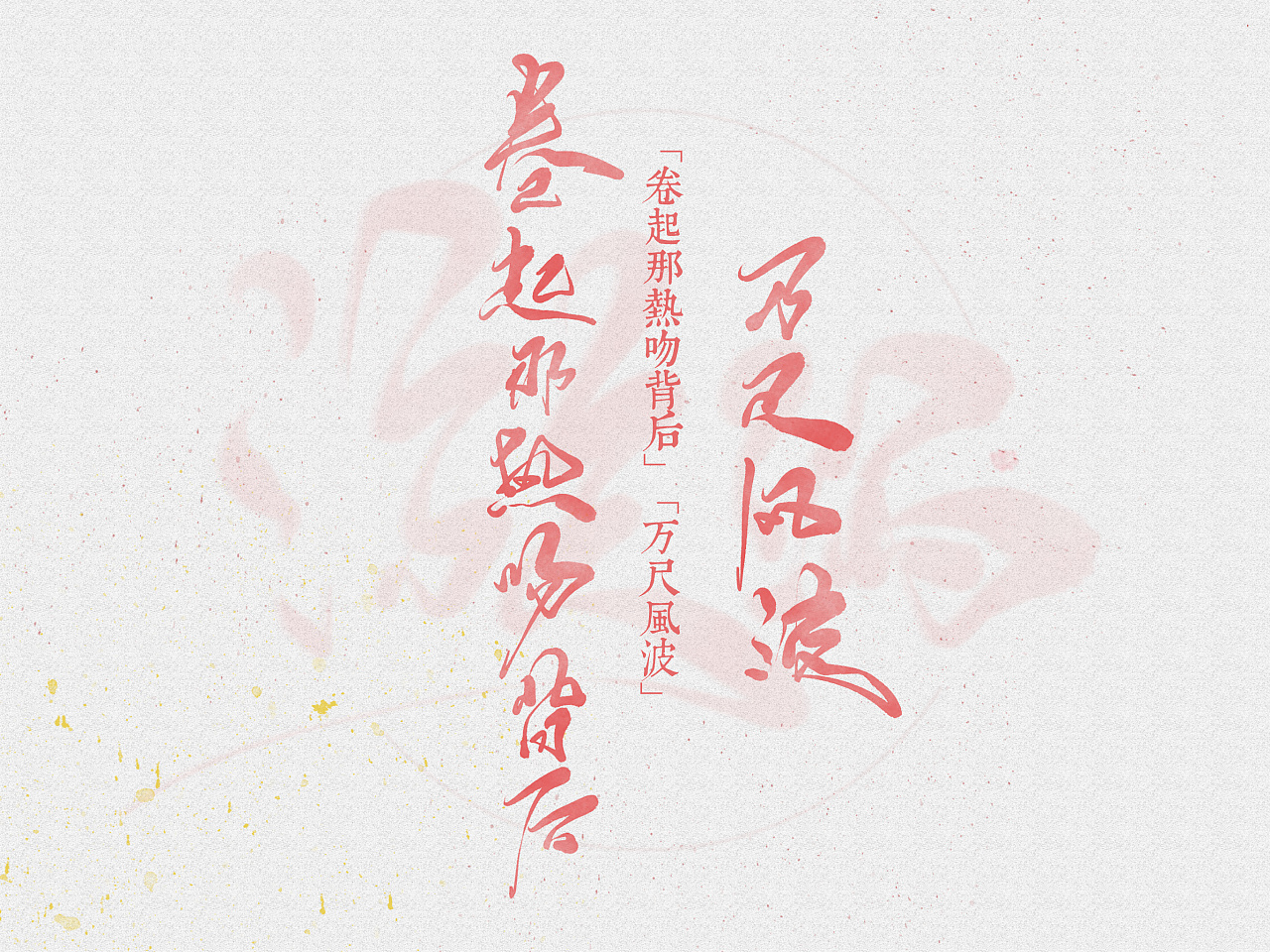 9P Handwriting vortex Brush calligraphy font - Chinese Design Inspiration