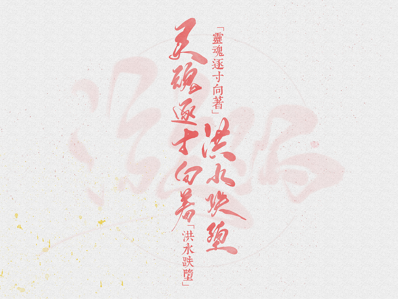 chinesefontdesign.com 2017 10 05 14 34 23 277853 9P Handwriting vortex Brush calligraphy font   Chinese Design Inspiration