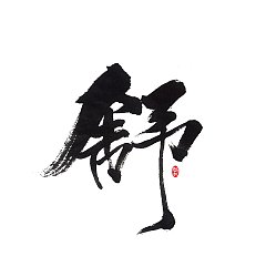 Permalink to 14P Chinese traditional calligraphy brush calligraphy font style appreciation #.41