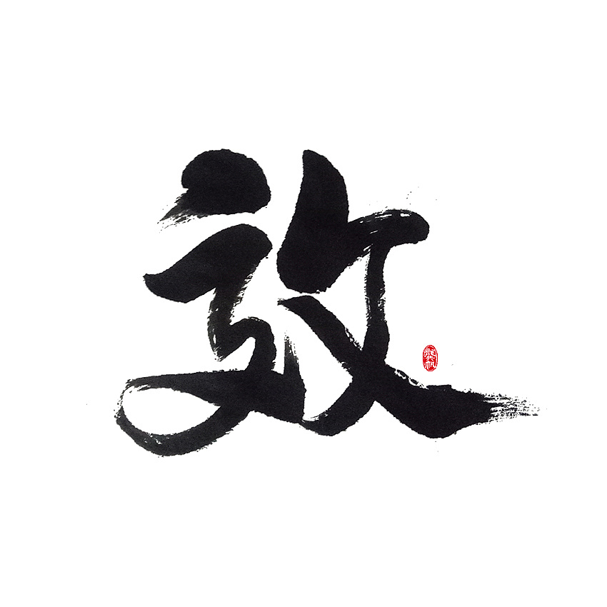 chinesefontdesign.com 2017 10 06 13 09 49 065678 14P Chinese traditional calligraphy brush calligraphy font style appreciation #.41