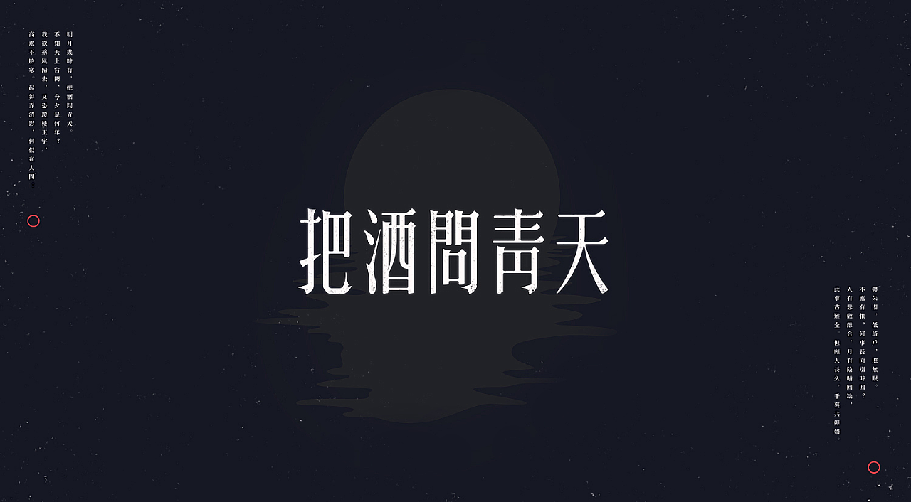 chinesefontdesign.com 2017 10 06 13 17 15 881785 21P Prelude to Water Melody   Chinese font style design
