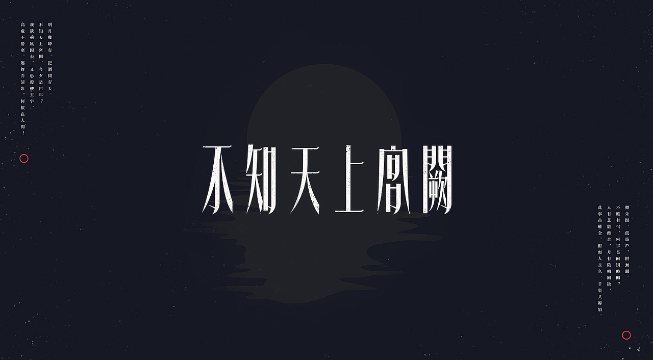 chinesefontdesign.com 2017 10 06 13 17 16 911975 21P Prelude to Water Melody   Chinese font style design