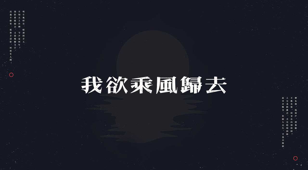 chinesefontdesign.com 2017 10 06 13 17 18 547280 21P Prelude to Water Melody   Chinese font style design