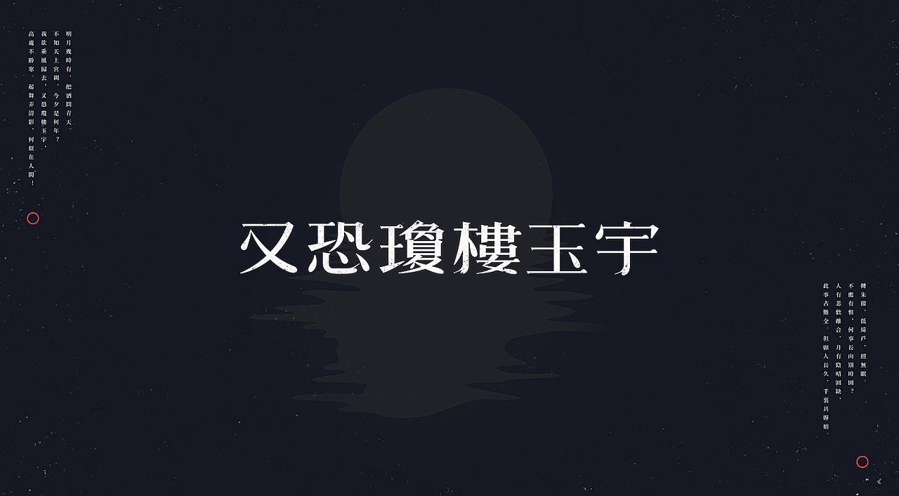 chinesefontdesign.com 2017 10 06 13 17 19 339512 21P Prelude to Water Melody   Chinese font style design
