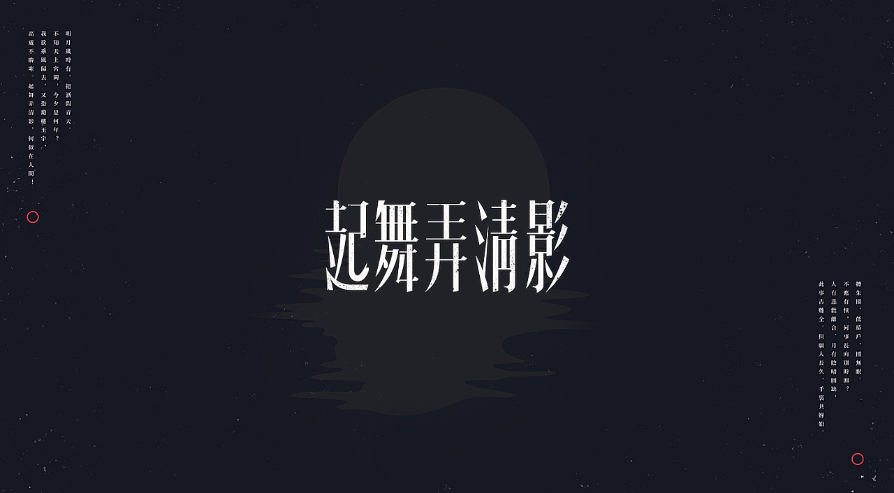 chinesefontdesign.com 2017 10 06 13 17 21 361549 21P Prelude to Water Melody   Chinese font style design