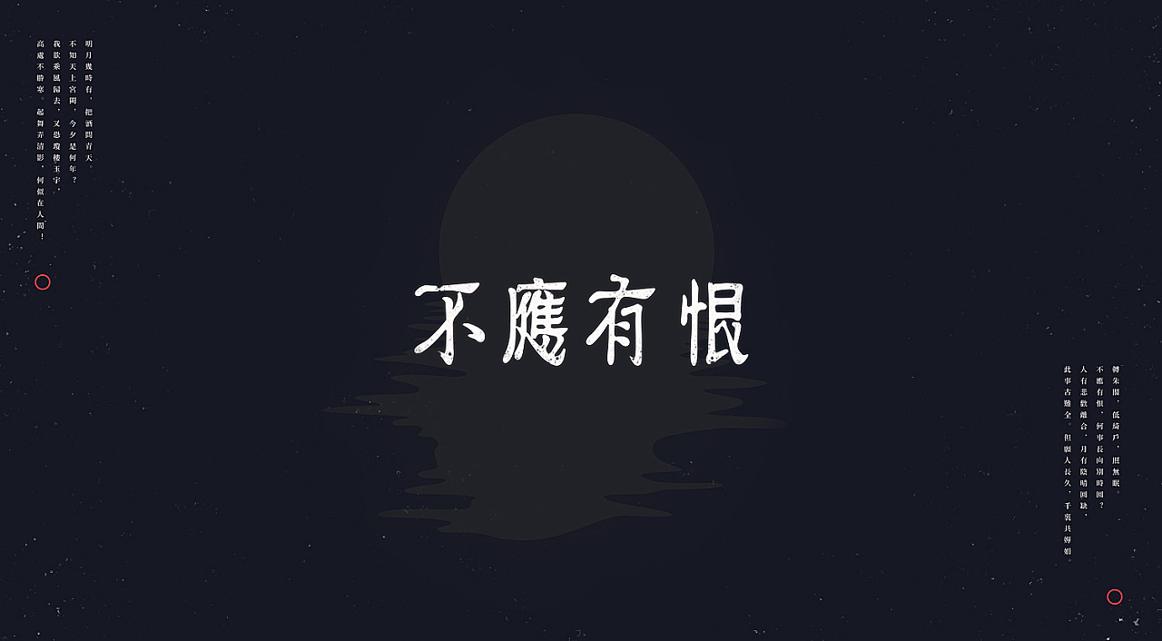 chinesefontdesign.com 2017 10 06 13 17 29 091835 21P Prelude to Water Melody   Chinese font style design