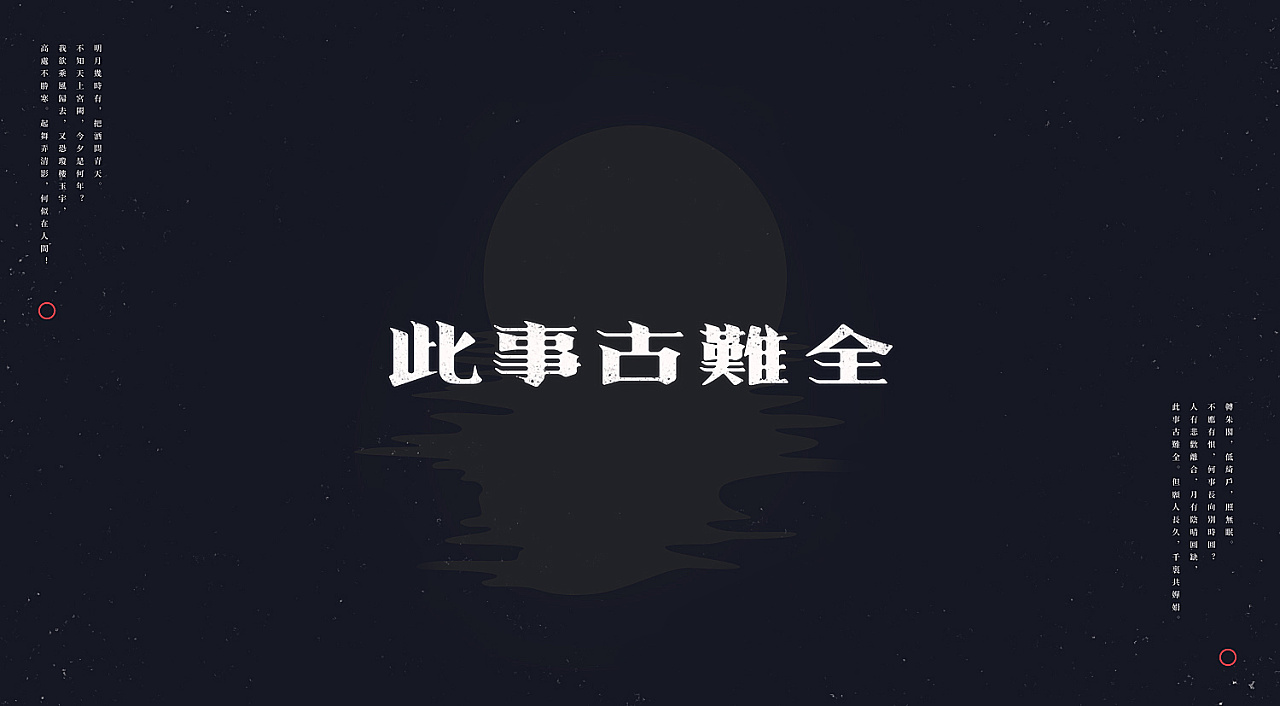 chinesefontdesign.com 2017 10 06 13 17 32 208669 21P Prelude to Water Melody   Chinese font style design