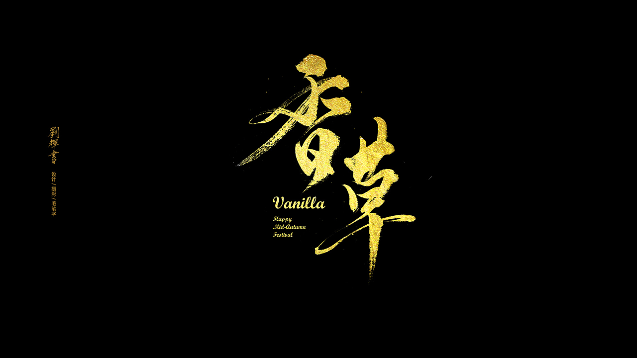 chinesefontdesign.com 2017 10 07 11 45 04 068447 8P Very cool gold Chinese brush calligraphy font display