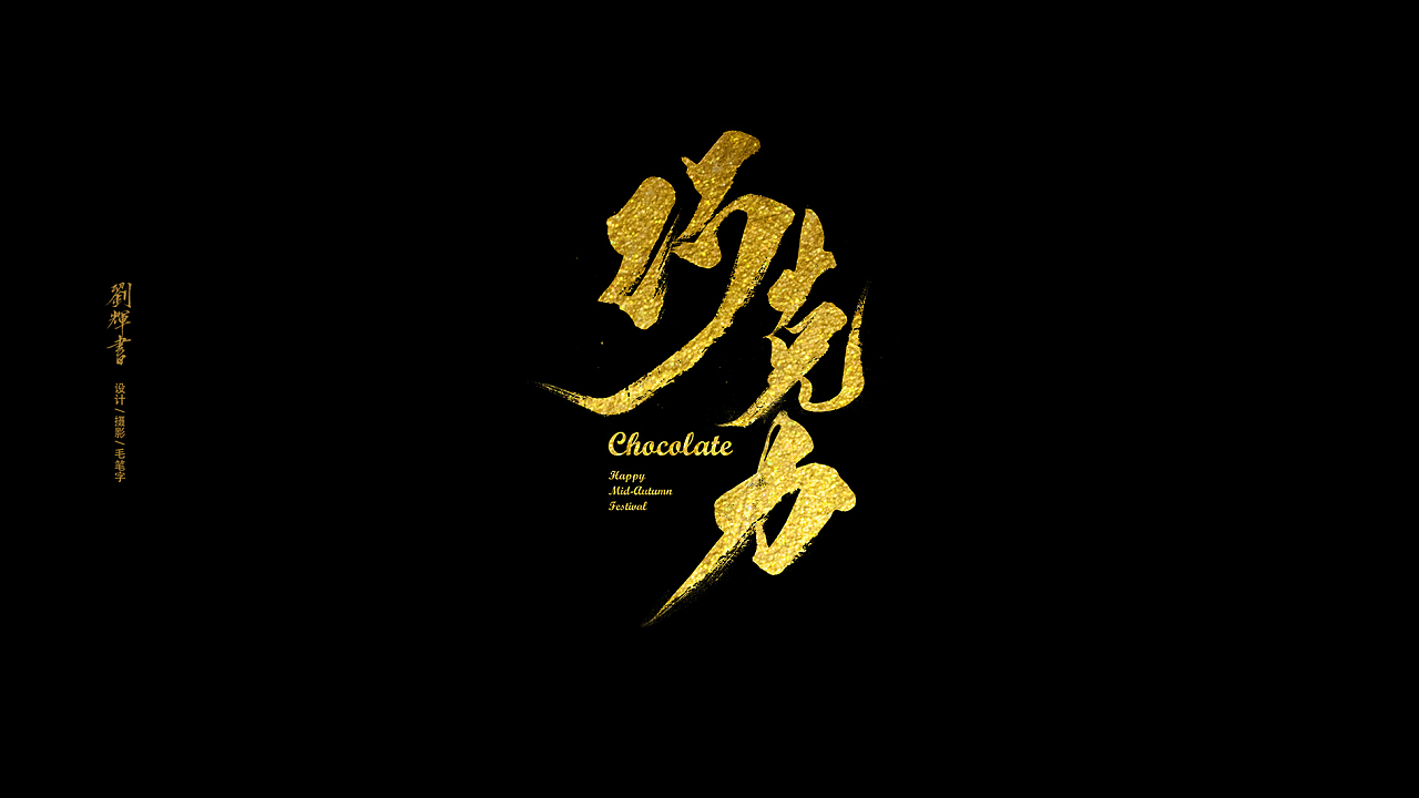 chinesefontdesign.com 2017 10 07 11 45 05 750894 8P Very cool gold Chinese brush calligraphy font display