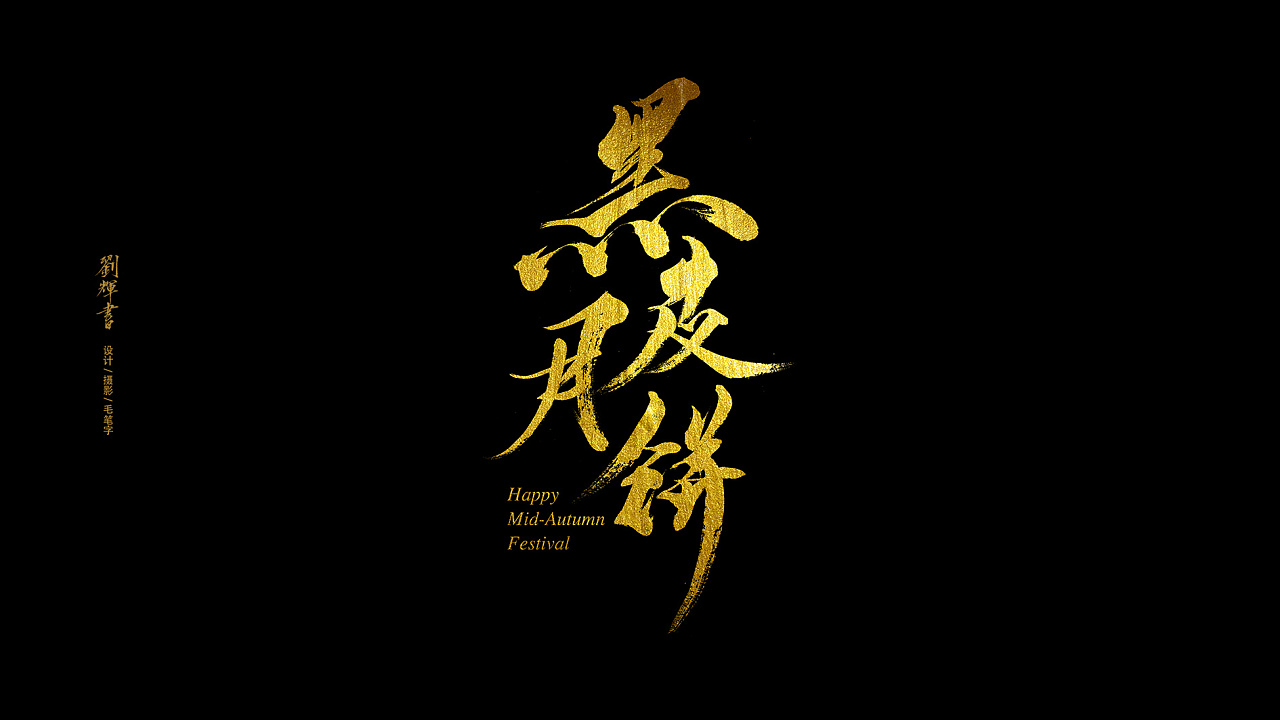 chinesefontdesign.com 2017 10 07 11 45 07 179350 8P Very cool gold Chinese brush calligraphy font display
