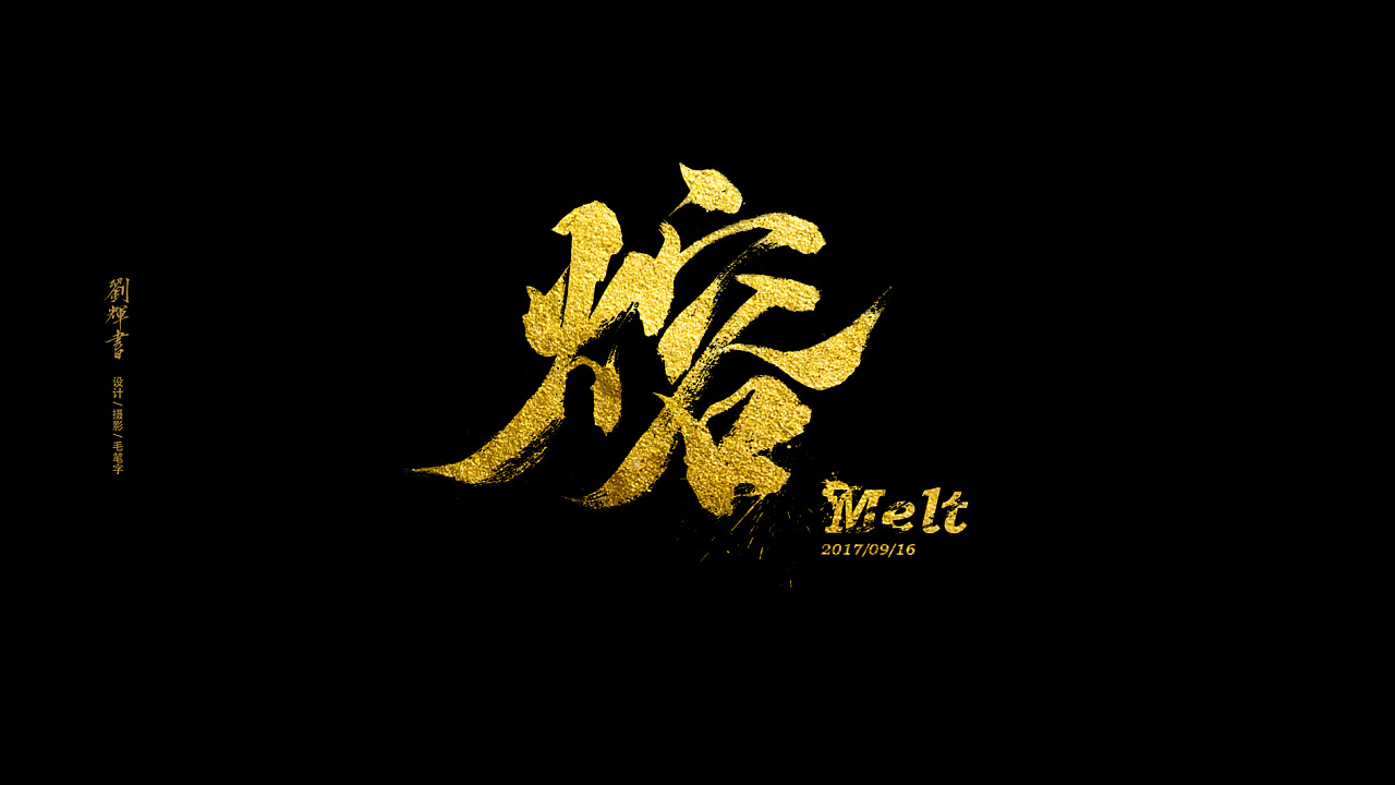 chinesefontdesign.com 2017 10 07 11 45 08 652356 8P Very cool gold Chinese brush calligraphy font display