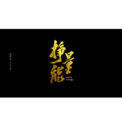 Permalink to 8P Very cool gold Chinese brush calligraphy font display