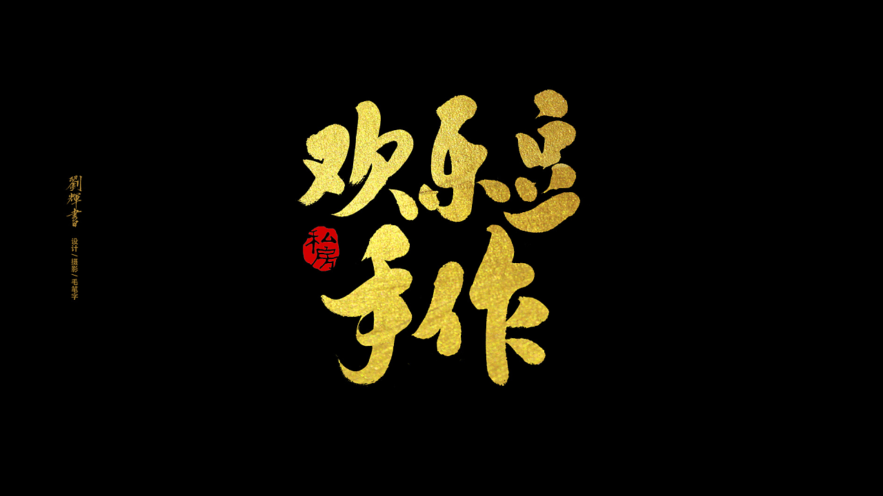chinesefontdesign.com 2017 10 07 11 45 11 589301 8P Very cool gold Chinese brush calligraphy font display