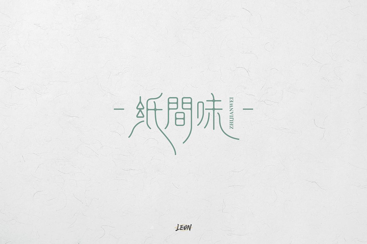10P Creative Chinese font logo design scheme #.35