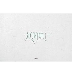 Permalink to 10P Creative Chinese font logo design scheme #.35