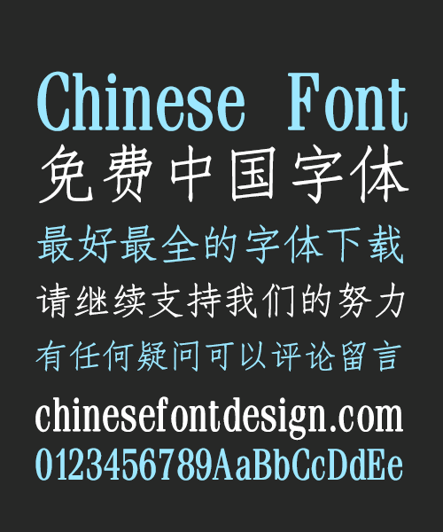 chinesefontdesign.com 2017 10 10 11 47 32 150153 Wang Han Zong Imitation Song (Ming) Typeface Chinese Font – Simplified Chinese Fonts Song (Ming) Typeface Chinese Font Simplified Chinese Font