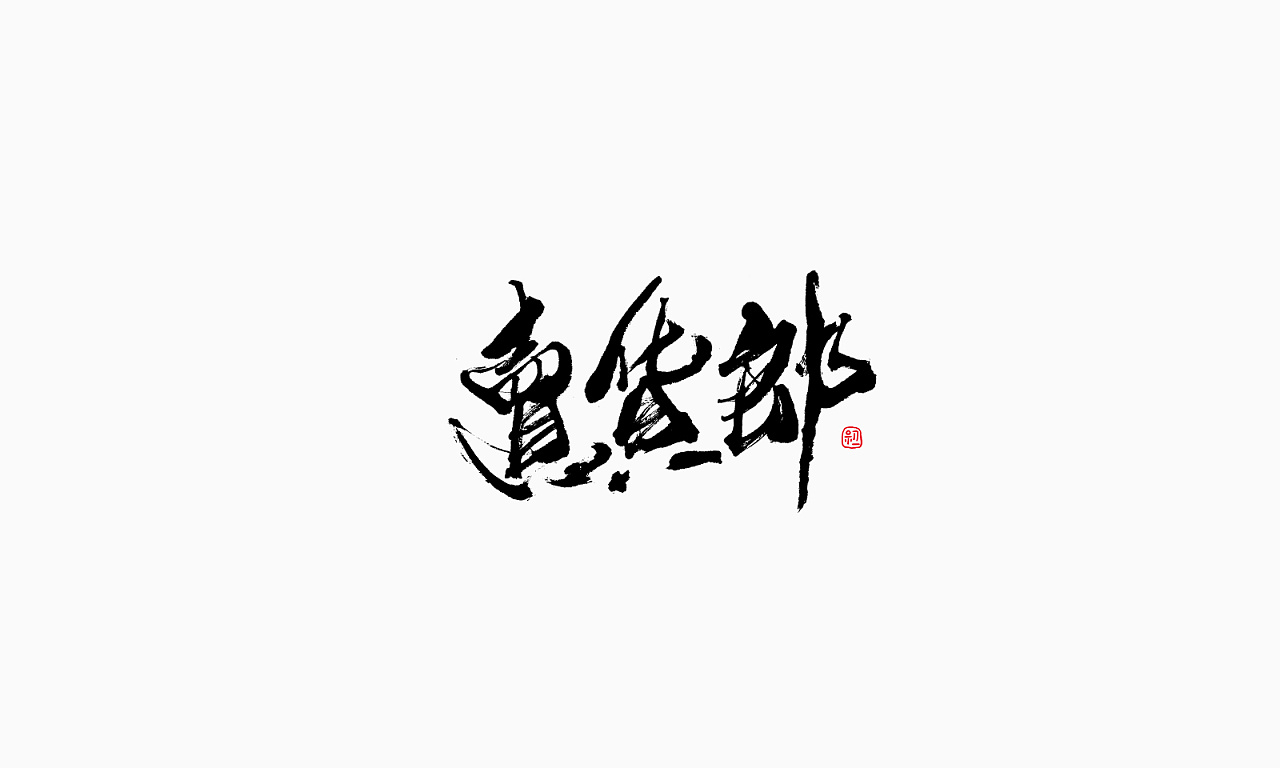 18P Chinese traditional calligraphy brush calligraphy font style appreciation #.43