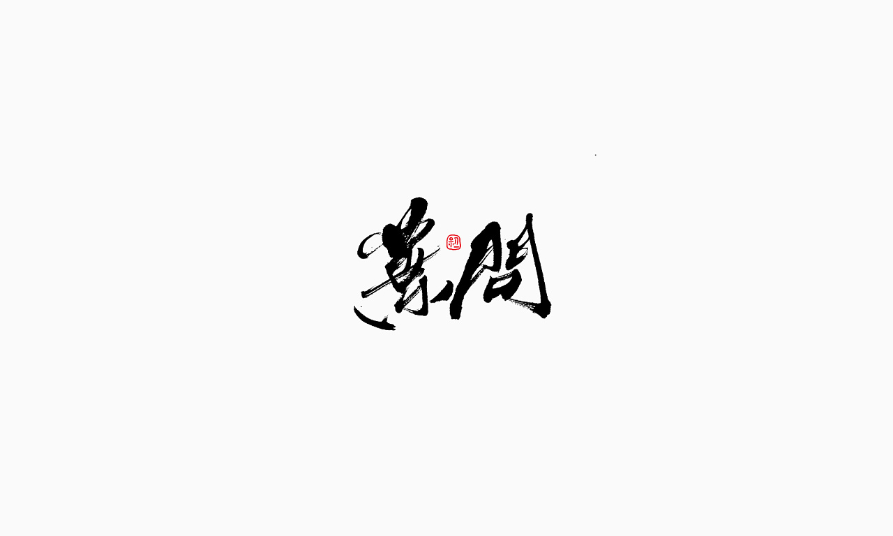 chinesefontdesign.com 2017 10 10 14 36 21 956596 18P Chinese traditional calligraphy brush calligraphy font style appreciation #.43