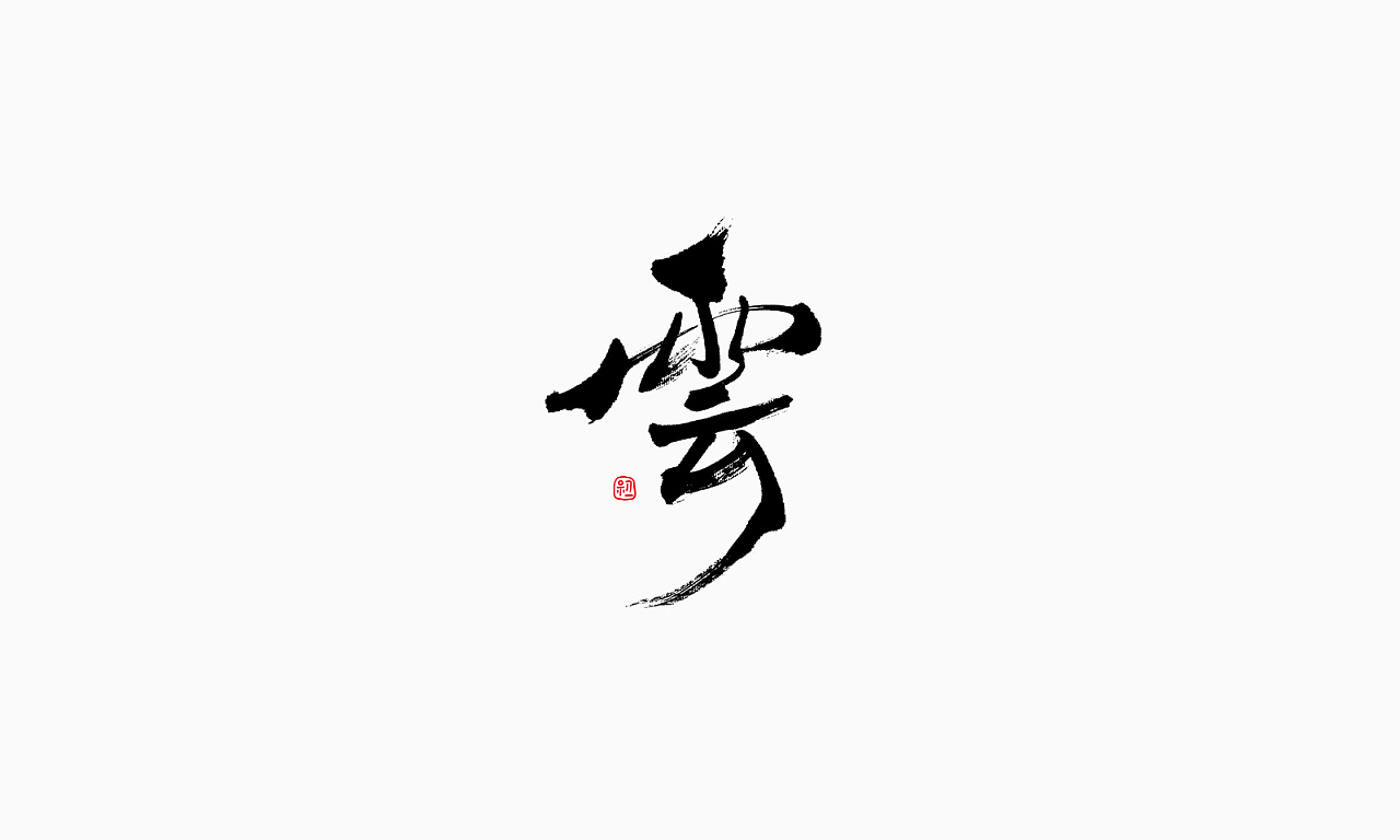 18p Chinese Traditional Calligraphy Brush Calligraphy Font