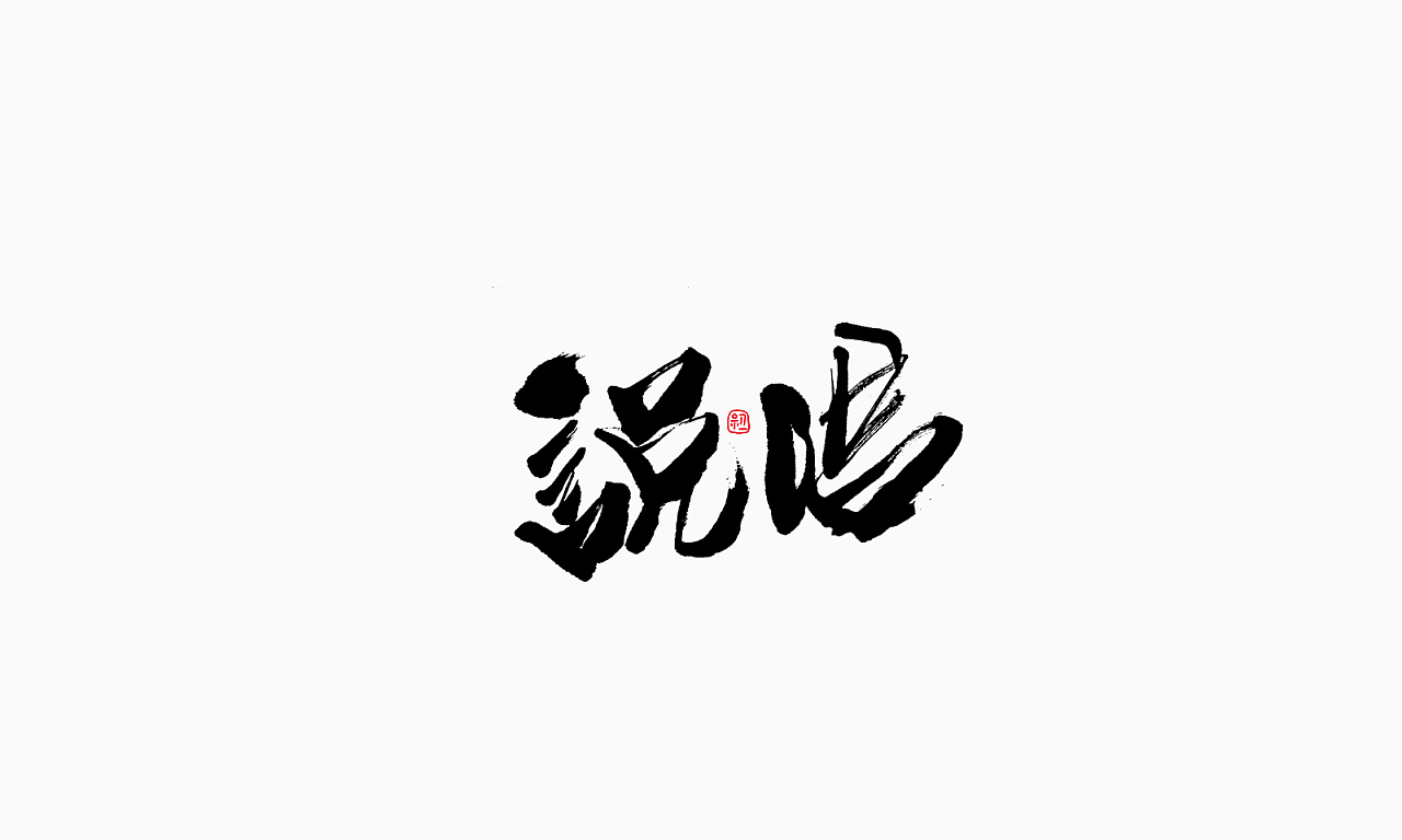 chinesefontdesign.com 2017 10 10 14 36 23 199643 18P Chinese traditional calligraphy brush calligraphy font style appreciation #.43