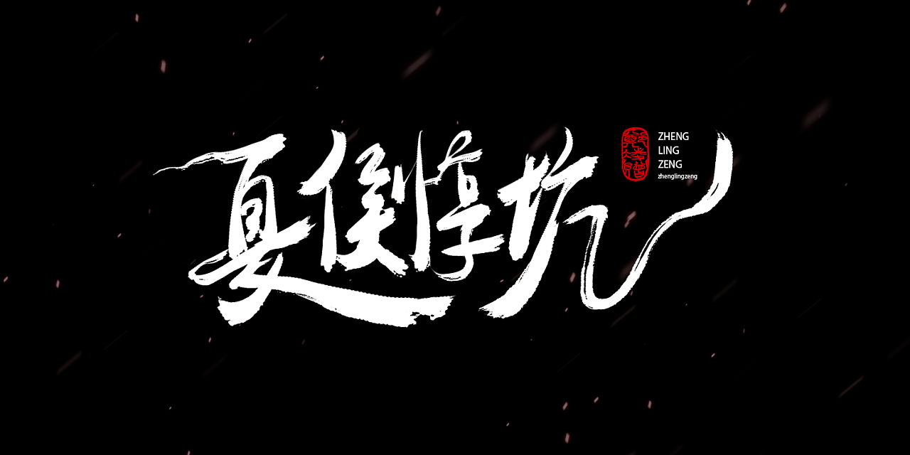 9P Chinese traditional calligraphy brush calligraphy font style appreciation #.44