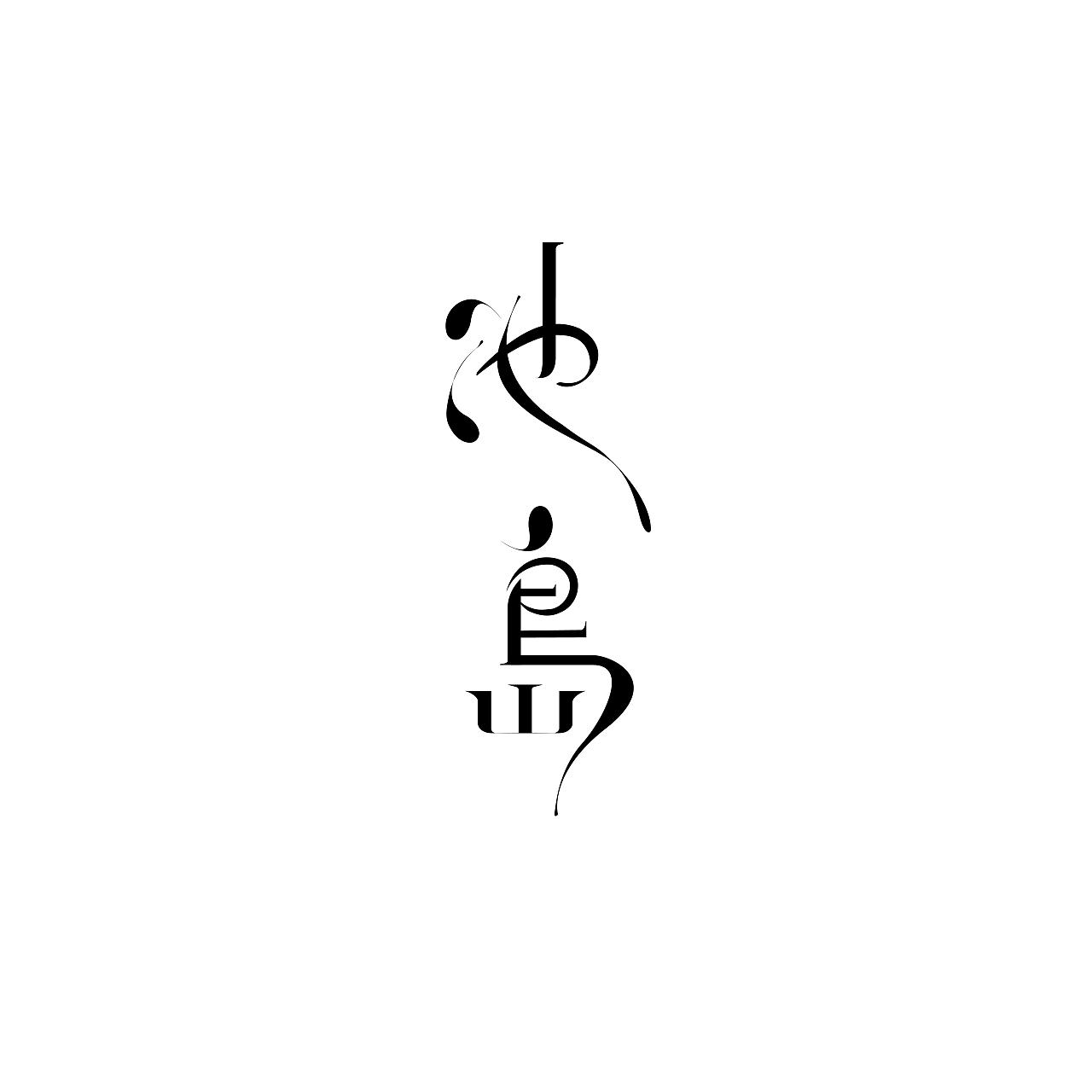 chinesefontdesign.com 2017 10 11 13 19 21 189934 16P Creative Chinese font logo design scheme #.38