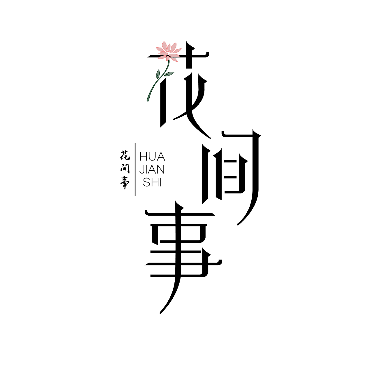 chinesefontdesign.com 2017 10 11 13 19 25 532589 16P Creative Chinese font logo design scheme #.38