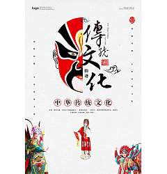 Permalink to Chinese wind Beijing opera poster – China PSD File Free Download