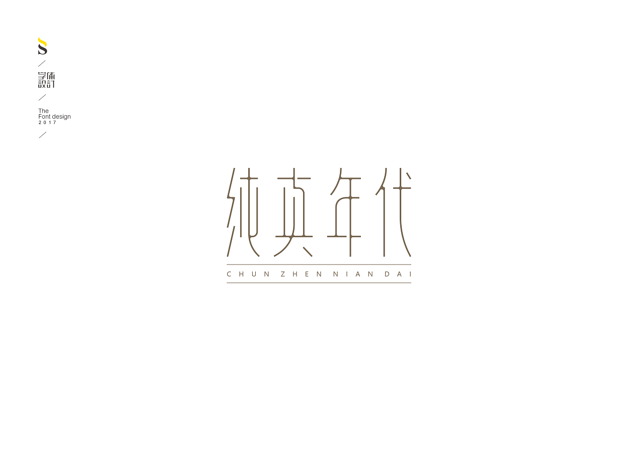 10 Creative Chinese font logo design scheme #.39