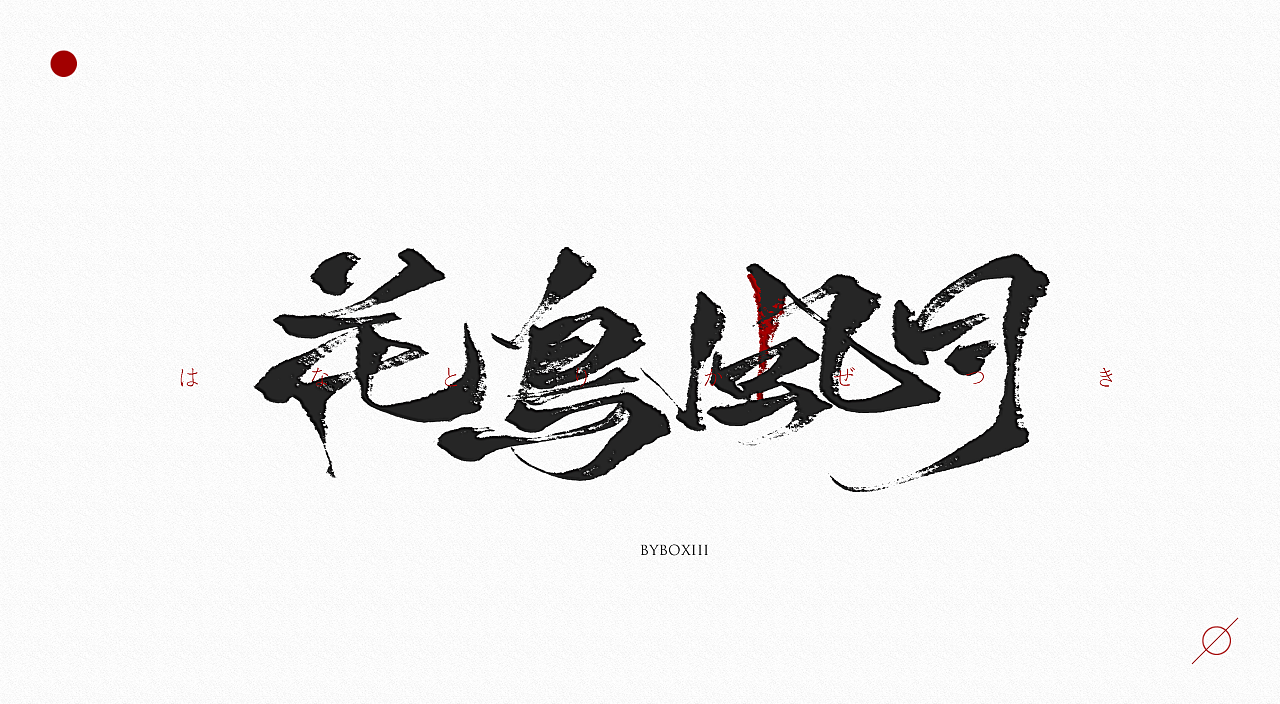 chinesefontdesign.com 2017 10 12 14 17 44 795729 6P Chinese traditional calligraphy brush calligraphy font style appreciation #.45