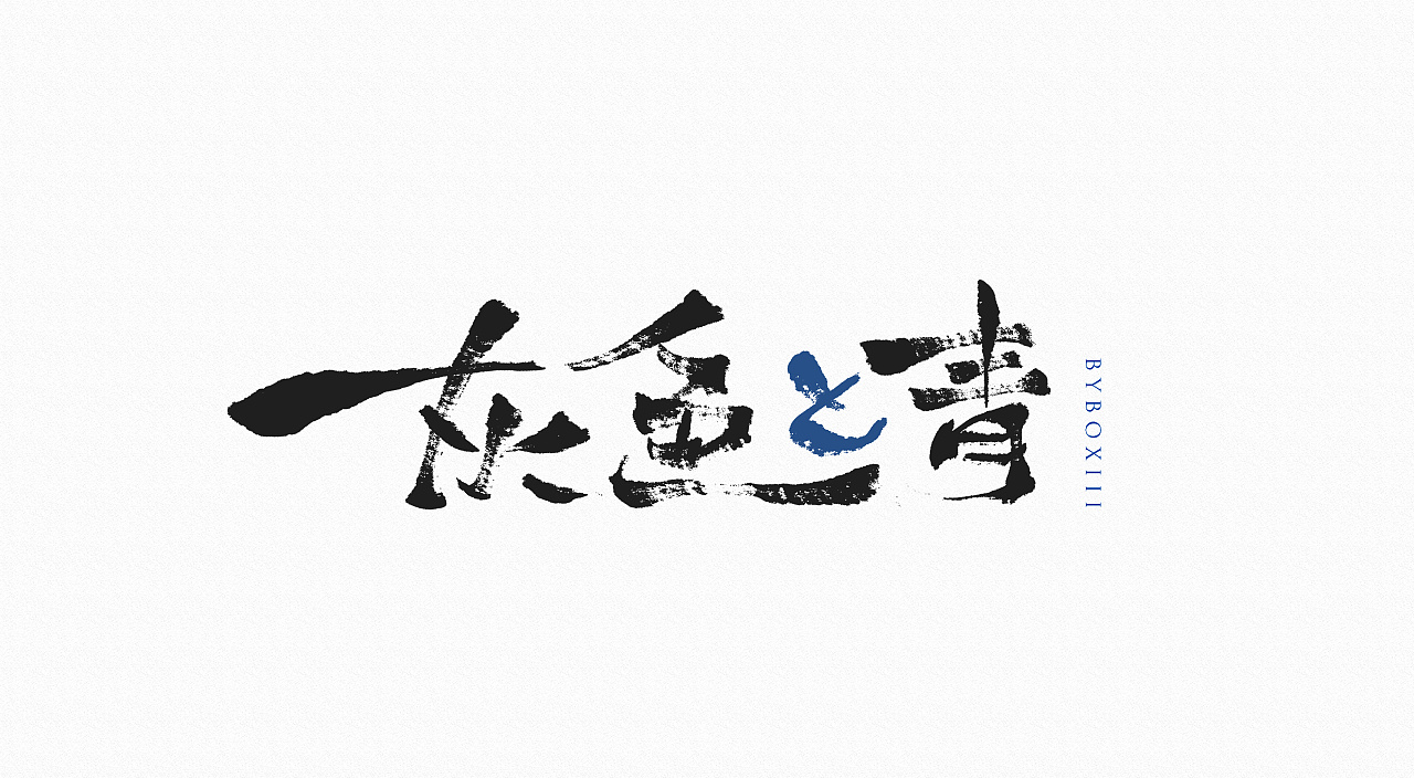 chinesefontdesign.com 2017 10 12 14 17 59 754566 6P Chinese traditional calligraphy brush calligraphy font style appreciation #.45
