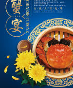 Chinese crabs food posters – restaurant advertising design  PSD File Free Download