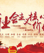 China's political core values posters – China PSD File Free Download