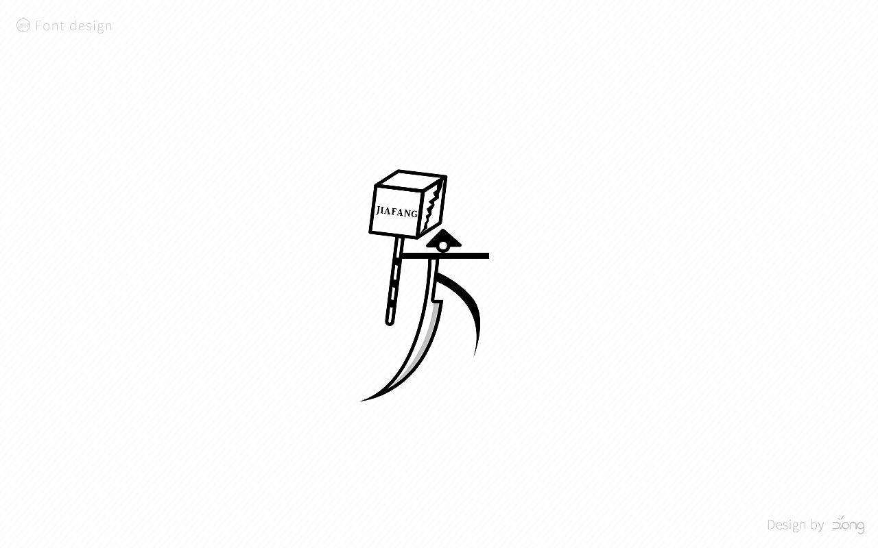31P Creative Chinese font logo design scheme #.40