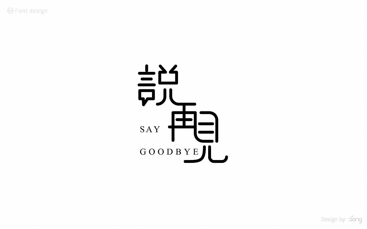 chinesefontdesign.com 2017 10 13 12 36 20 941994 31P Creative Chinese font logo design scheme #.40