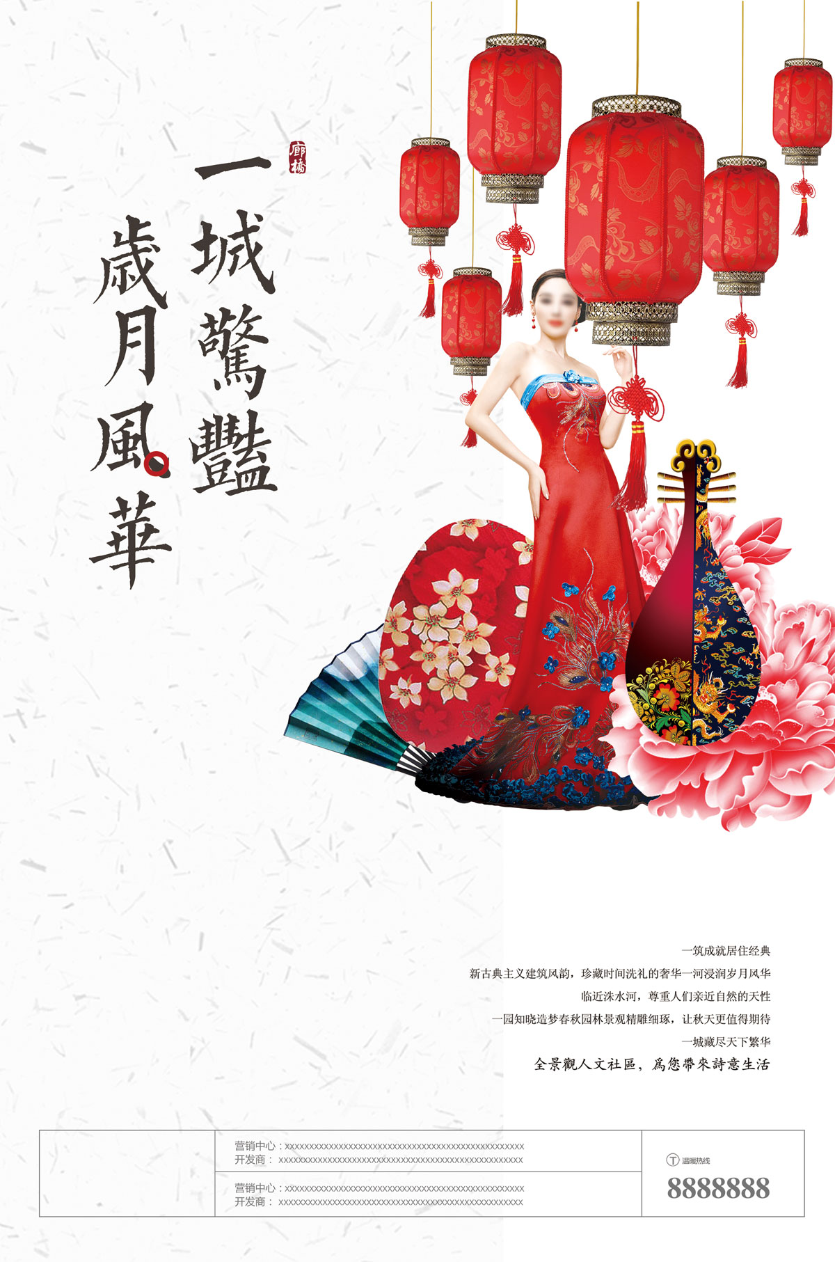 chinesefontdesign.com 2017 10 14 10 24 51 371755 Chinese style real estate promotion poster design   China PSD File Free Download the years elegance the PSD the background of real estate real estate posters real estate opened peony new Chinese style lanterns jiangnan real estate ink painting fan Chinese wind Chinese real estate poster Chinese real estate beauty a city