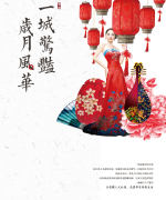 Chinese style real estate promotion poster design – China PSD File Free Download