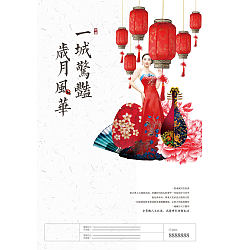 Permalink to Chinese style real estate promotion poster design – China PSD File Free Download