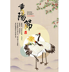 Permalink to Chinese classical double ninth festival celebration poster design scheme –  China PSD File Free Download