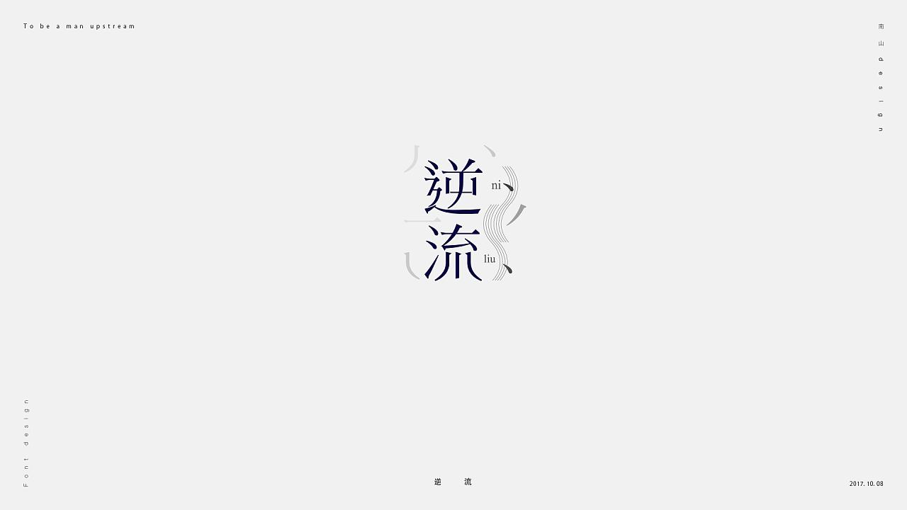 31P Creative Chinese font logo design scheme #.41