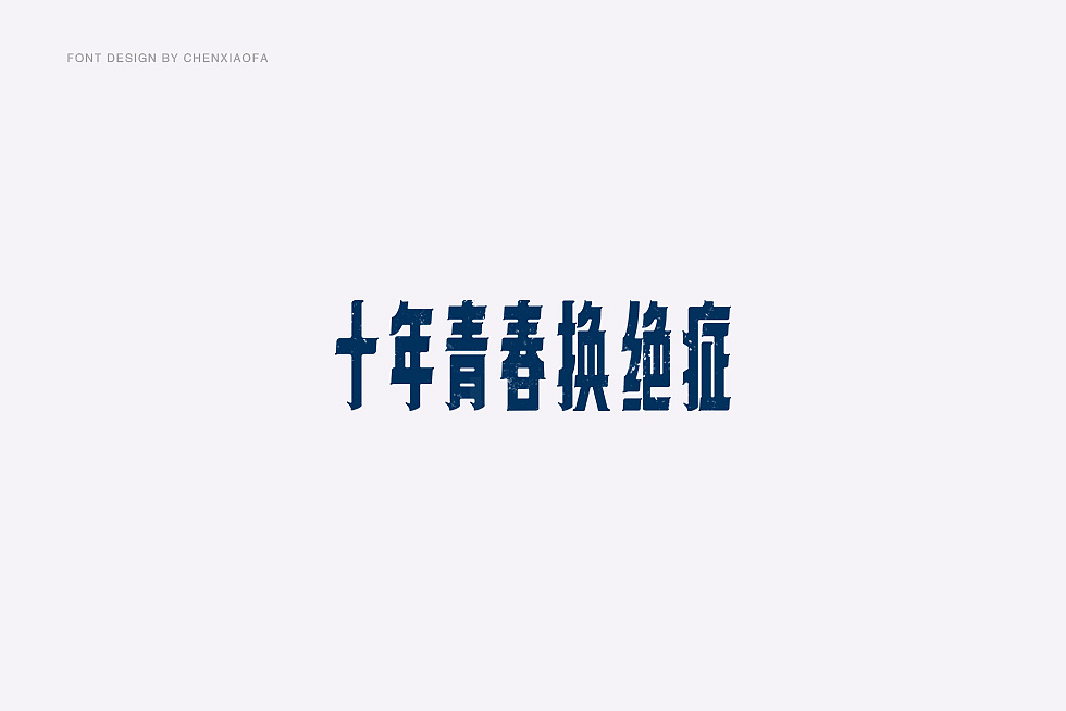 25P Unusual Chinese font logo design